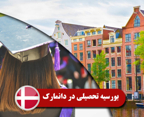 بورسیه تحصیلی در دانمارک0 495x400 مقالات