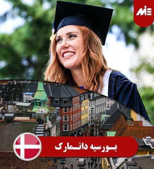 بورسیه دانمارک تحصیل دندانپزشکی در دانمارک