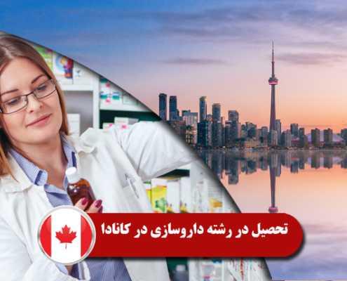 تحصیل در رشته داروسازی در کانادا0 495x400 مقالات