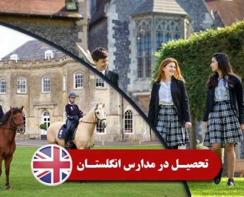 تحصیل در مدارس انگلستان 2 495x400 مقالات