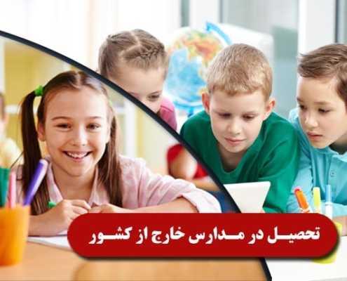 تحصیل در مدارس خارج از کشور 1 495x400 مقالات