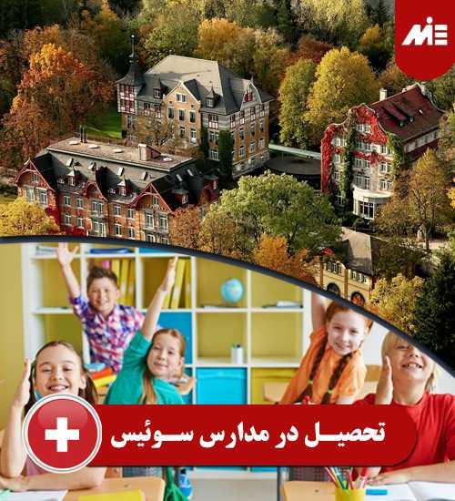 تحصیل در مدارس سوئیس 1 تحصیل در مدارس و دبیرستان های دانمارک