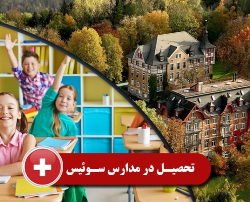 تحصیل در مدارس سوئیس 2 495x400 مقالات