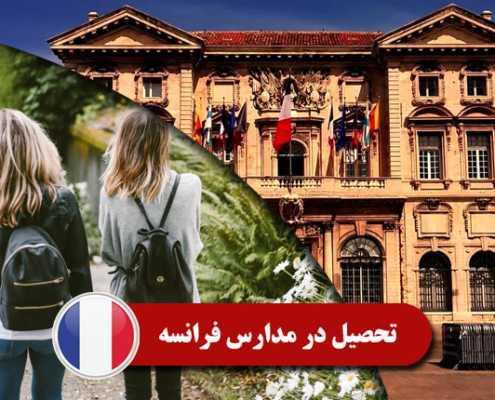 تحصیل در مدارس فرانسه0 1 2 495x400 فرانسه