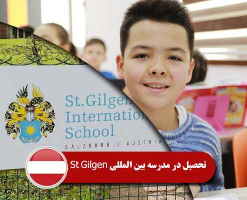 تحصیل در مدرسه بین المللی St Gilgen0 495x400 مقالات