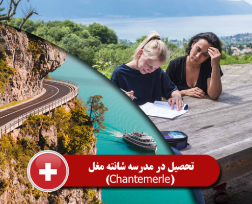 تحصیل در مدرسه شانته مغل Chantemerle0 495x400 مقالات