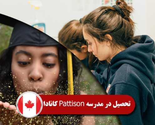 تحصیل در مدرسه Pattison کانادا0 495x400 مقالات