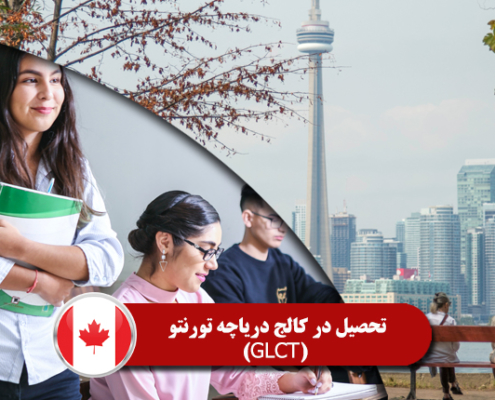 تحصیل در کالج دریاچه تورنتو GLCT0 495x400 مقالات