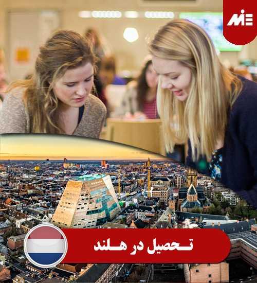 تحصیل هلند تحصیل در هلند