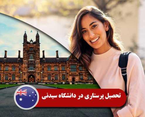 تحصیل پرستاری در دانشگاه سیدنی0 495x400 مقالات