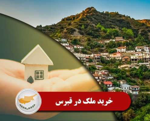 خرید ملک در قبرس0  495x400 قبرس