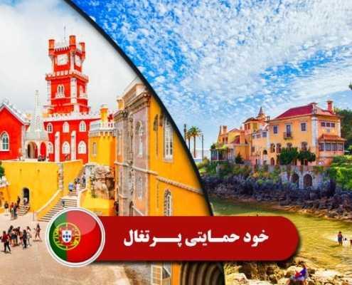 خودحمایتی پرتغال 2 495x400 مقالات
