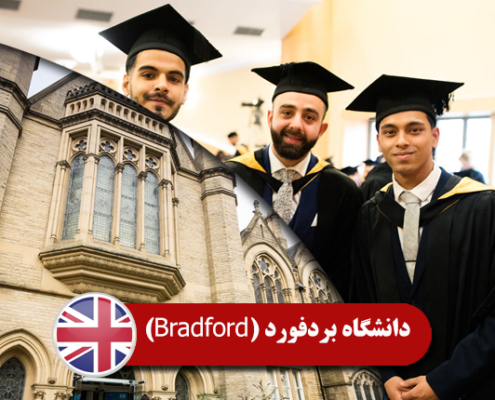 دانشگاه بردفورد Bradford 0 495x400 مقالات