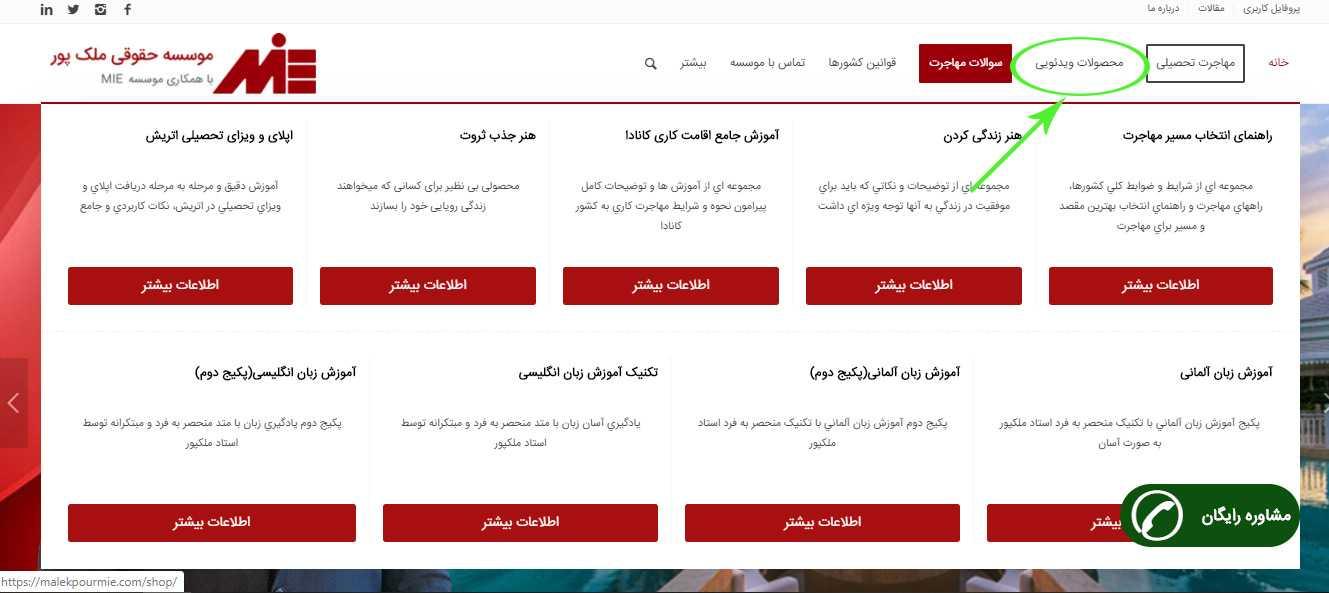 راهنمای سایت 2 راهنمای استفاده از سایت