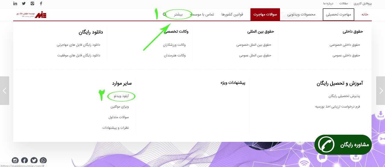 راهنمای سایت 6 راهنمای استفاده از سایت