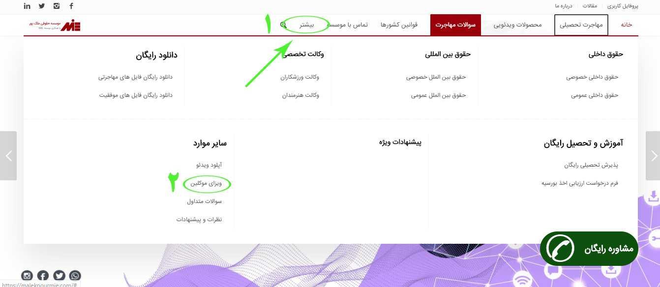 راهنمای سایت 7 راهنمای استفاده از سایت