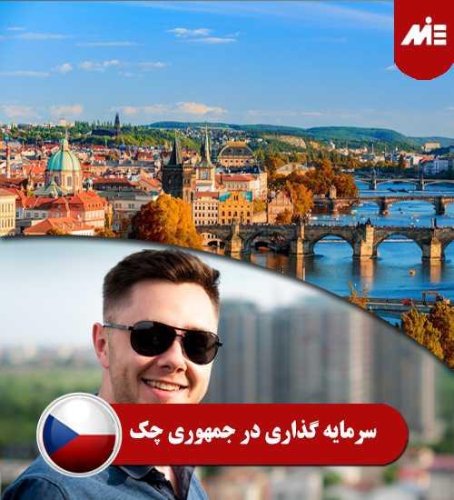 سرمایه گذاری در جمهوری چک سرمایه گذاری در جمهوری چک