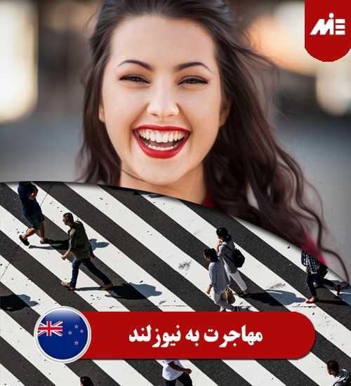 مهاجرت به نیوزلند مهاجرت به نیوزلند