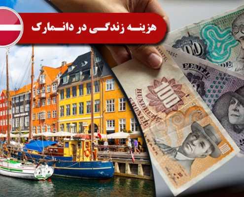 هزینه زندگی در دانمارک 4 495x400 مقالات