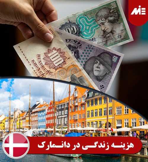 هزینه زندگی در دانمارک هزینه زندگی در دانمارک