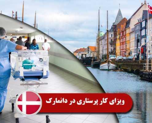 ویزای کار پرستاری در دانمارک0 495x400 مقالات