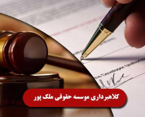 کلاهبرداری موسسه حقوقی ملک پور 495x400 مقالات