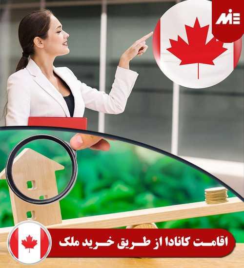 اقامت کانادا از طریق خرید ملک سرمایه گذاری در کانادا
