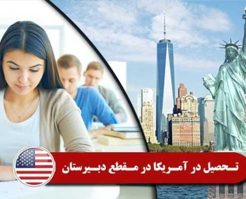 تحصیل در آمریکا در مقطع دبیرستان
