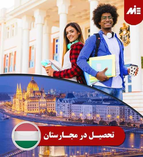 تحصیل در مجارستان 1 تحصیل در مجارستان