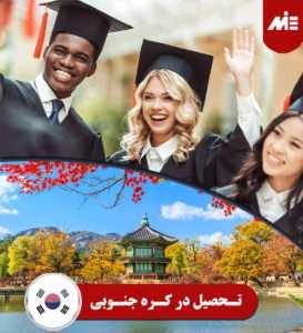 تحصیل در کره جنوبی 273x300 تحصیل در مالزی