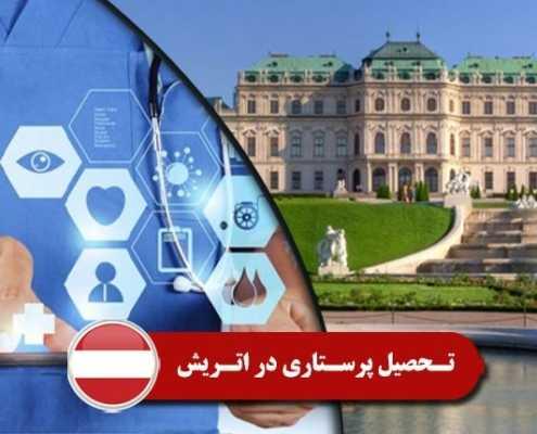 تحصیل پرستاری در اتریش