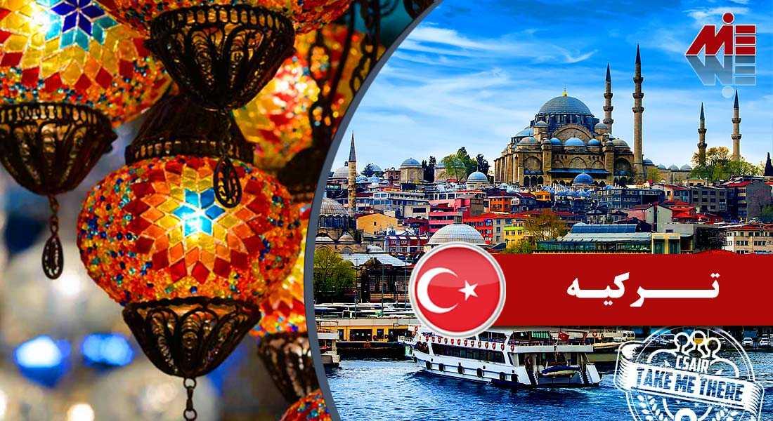 ترکیه 2 ترکیه