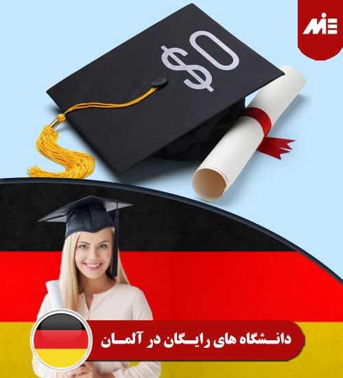 دانشگاه های رایگان در آلمان لیست دانشگاه های رایگان در آلمان