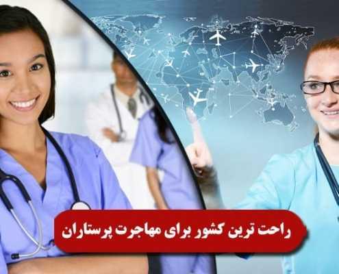 راحت ترین کشور برای مهاجرت پرستاران
