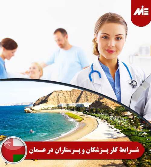 شرایط کار پزشکان و پرستاران در عمان بهترین کشور برای مهاجرت ماما