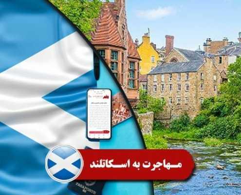 مهاجرت به اسکاتلند