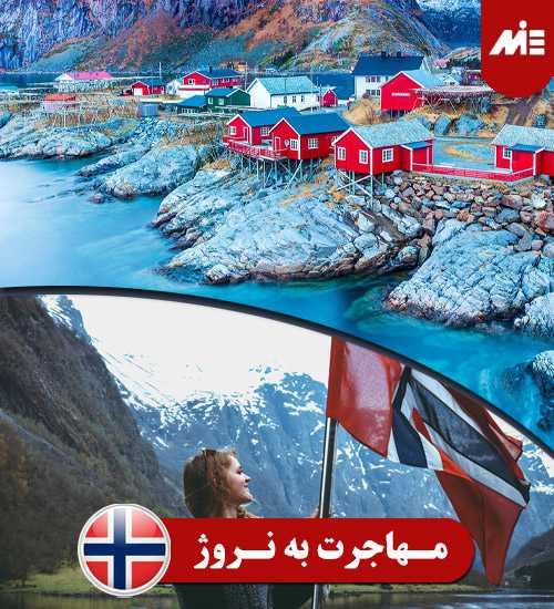 مهاجرت به نروژ مهاجرت به نروژ