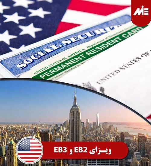 ویزای EB2 و EB3 ویزای کار آمریکا