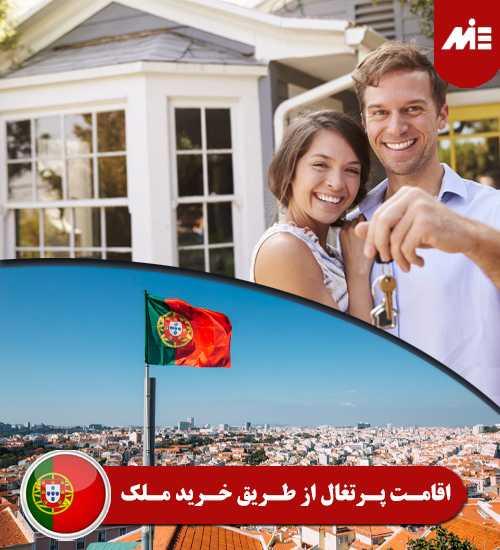 اخذ اقامت پرتغال از طریق خرید ملک تشریح کامل هفت طریق مهاجرت به انگلستان