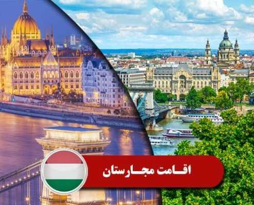 اقامت مجارستان 2 495x400 مجارستان
