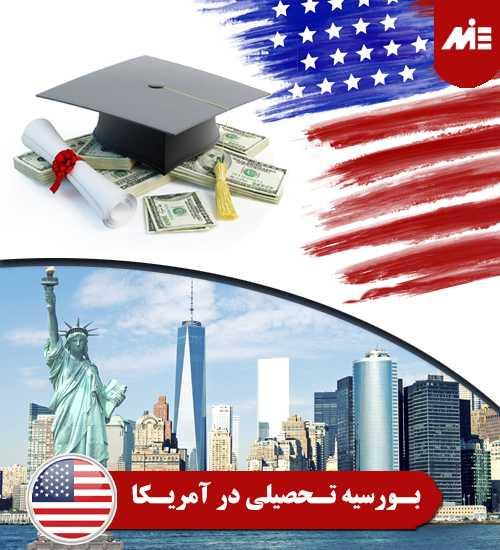 بورسیه تحصیلی در آمریکا بورسیه تحصیلی در آمریکا