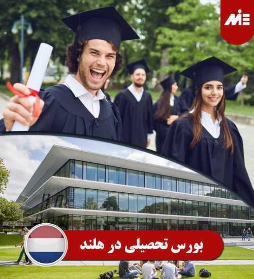 بورس تحصیلی در هلند بورس تحصیلی در هلند