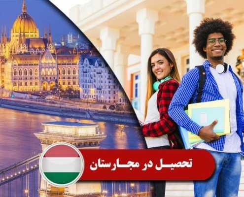 تحصیل در مجارستان 2 495x400 مجارستان