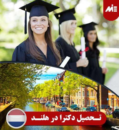 تحصیل دکترا در هلند تحصیل دکترا در هلند