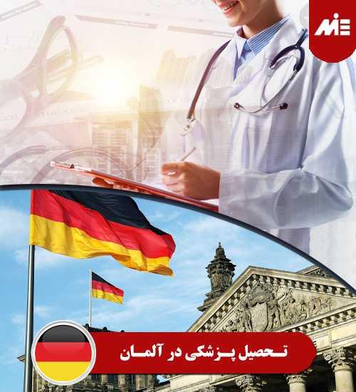 تحصیل پزشکی در آلمان تحصیل پزشکی در آلمان
