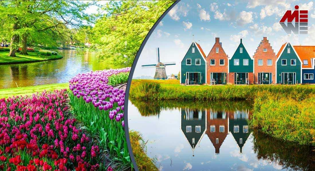 خزید ملک در هلند 3 مهاجرت تحصیلی به هلند