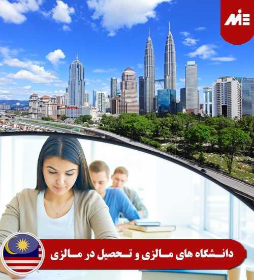 دانشگاه های مالزی و تحصیل در مالزی دانشگاه های مالزی و تحصیل درمالزی
