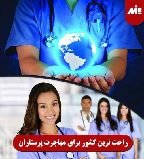 راحت ترین کشور برای مهاجرت پرستاران راحت ترین کشور برای مهاجرت پرستاران