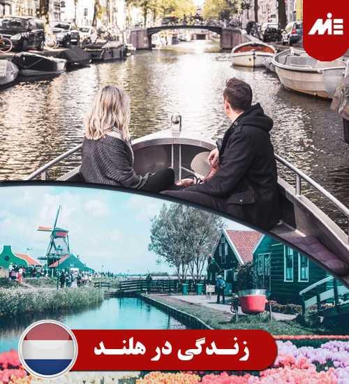 زندگی در هلند زندگی در هلند