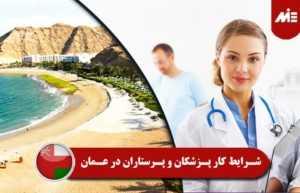شرایط کار پزشکان و پرستاران در عمان 4 300x193 عمان